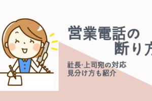 営業電話の断り方
