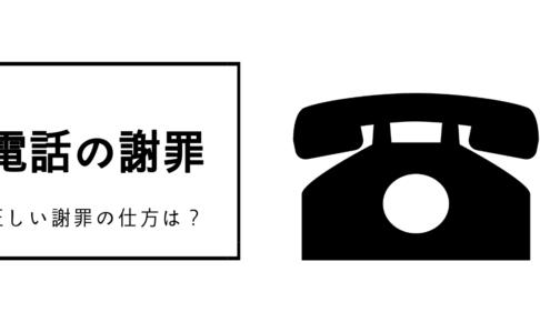 電話の謝罪