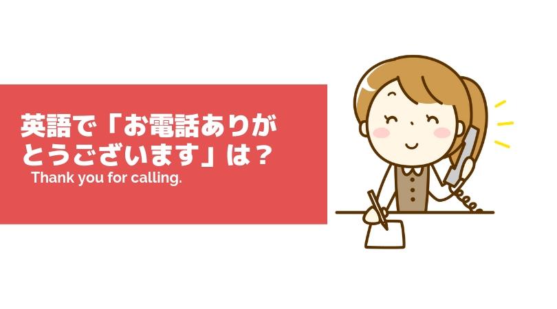 英語で「お電話ありがとうございます」は?